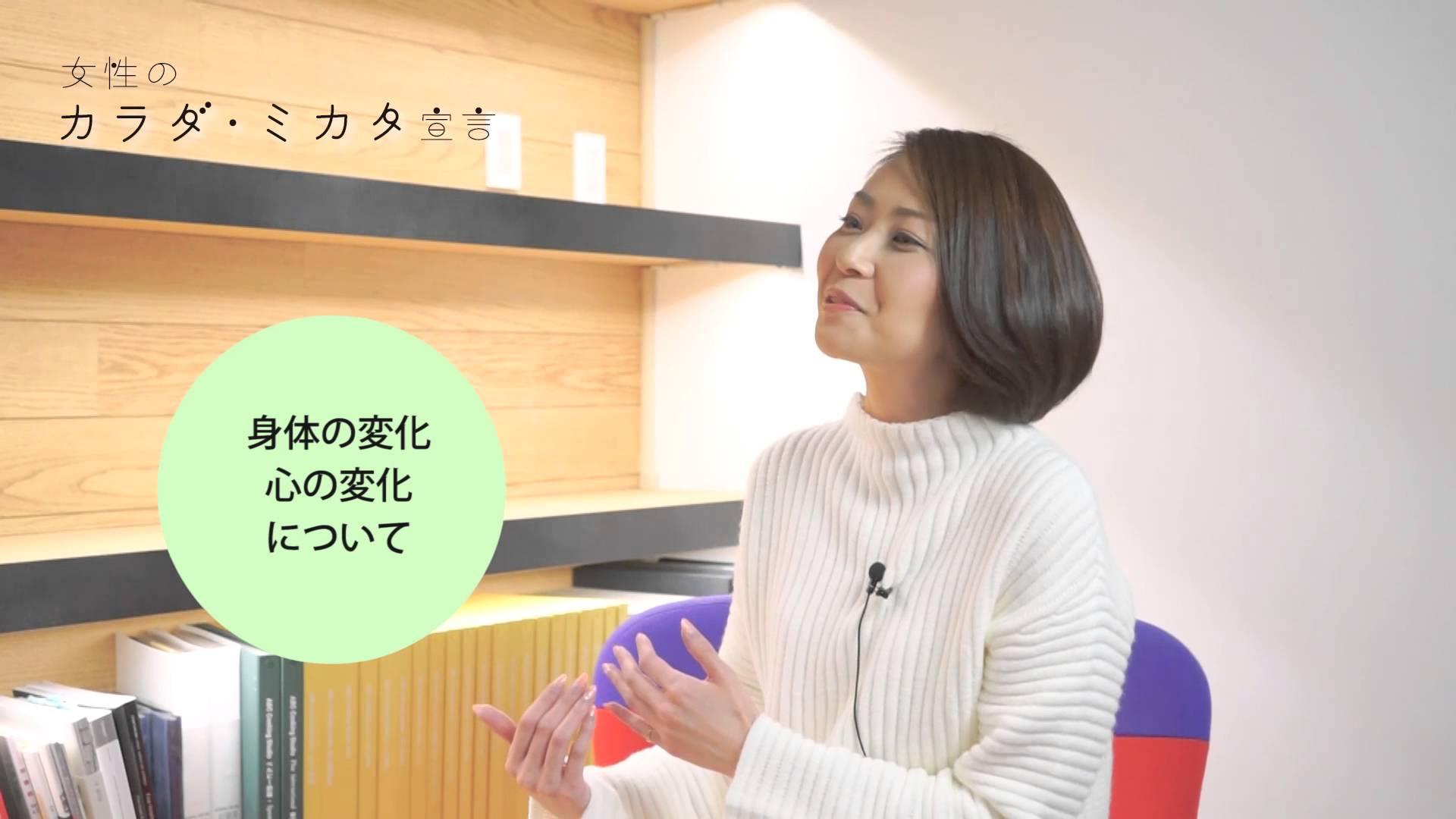 女性のカラダ・ミカタ宣言コンソーシアム 第1回セミナー インタビュー