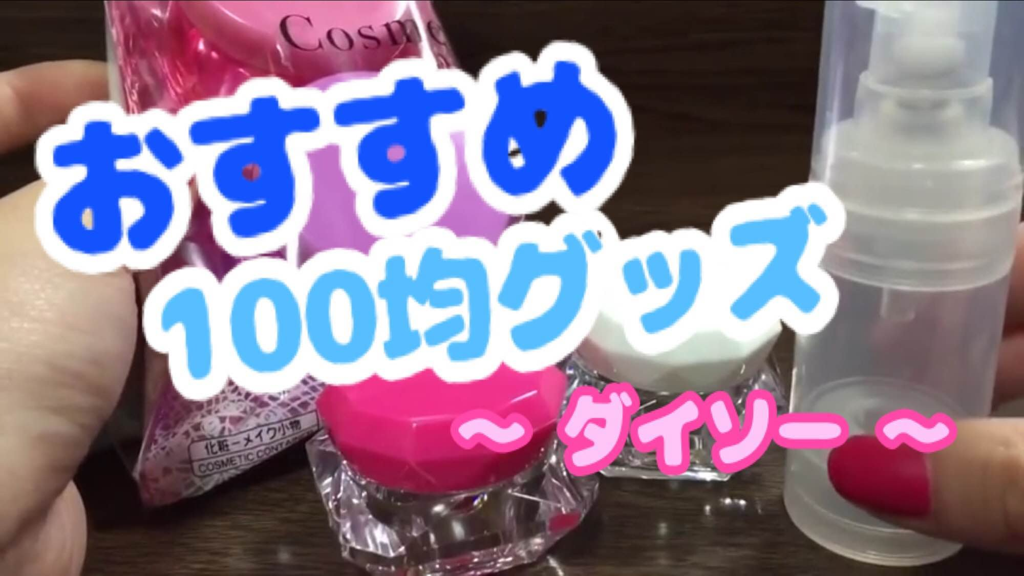 【100均】おすすめ便利グッズ♡【ダイソー】