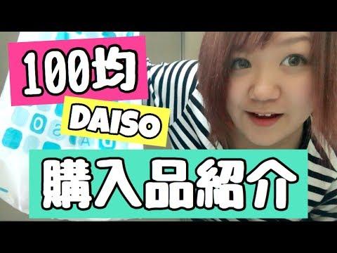(( 100均ダイソー大量購入品紹介♡新作百均コスメ! ))