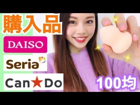 【購入品紹介】100均◆ダイソー・セリア・CanDo/話題の3Dパフや初心者YouTuberおすすめアイテムなど!池田真子