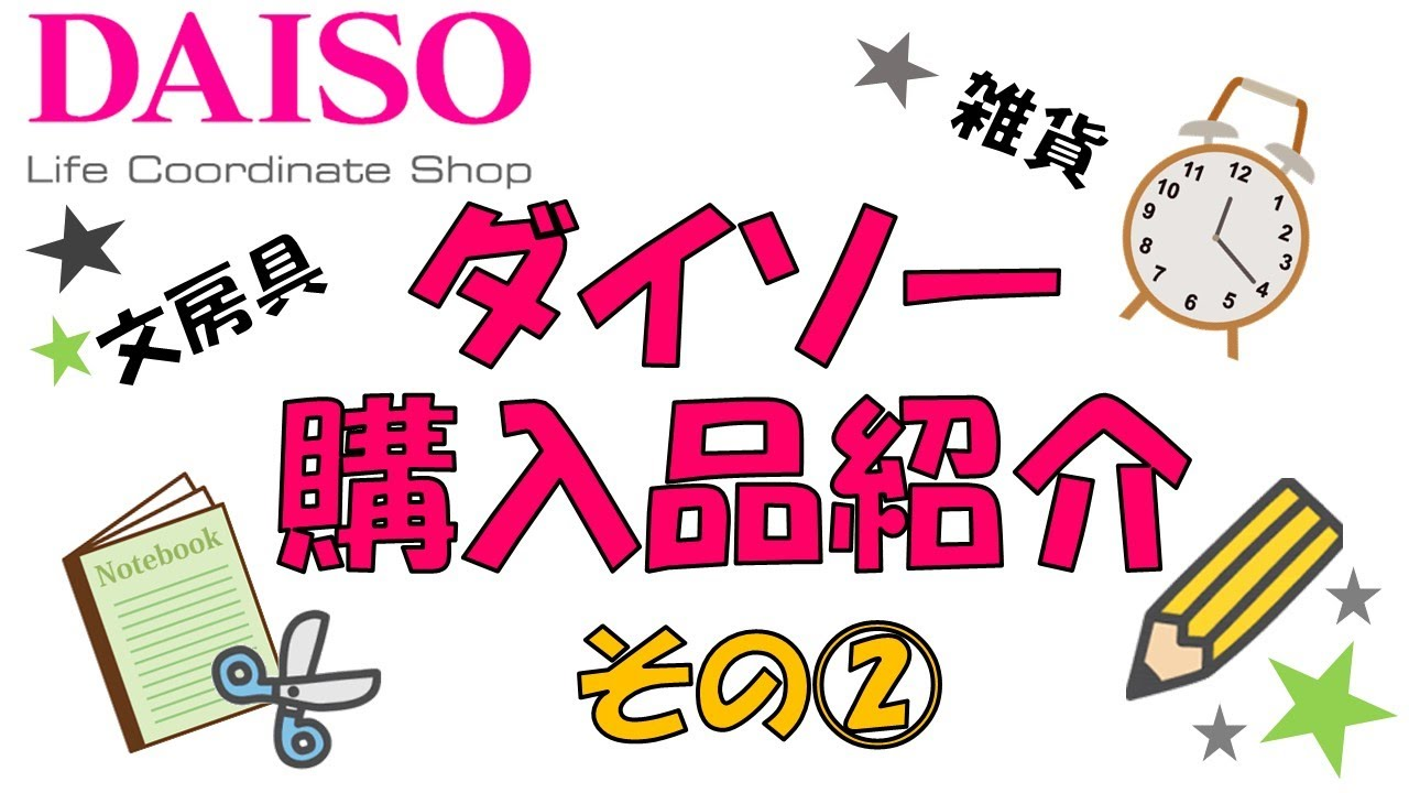 【100均】DAISOダイソー購入品紹介②~文房具・雑貨編~