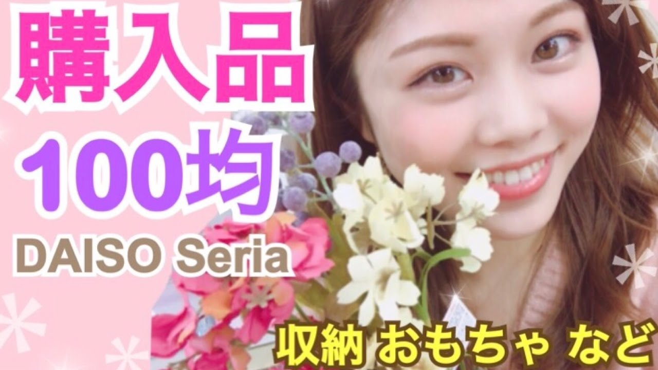 【購入品紹介】100均◆DAISO Seria/収納・DIY用グッズ・懐かしいお菓子・おもちゃでダイエット!?などプチプラアイテム!池田真子 haul
