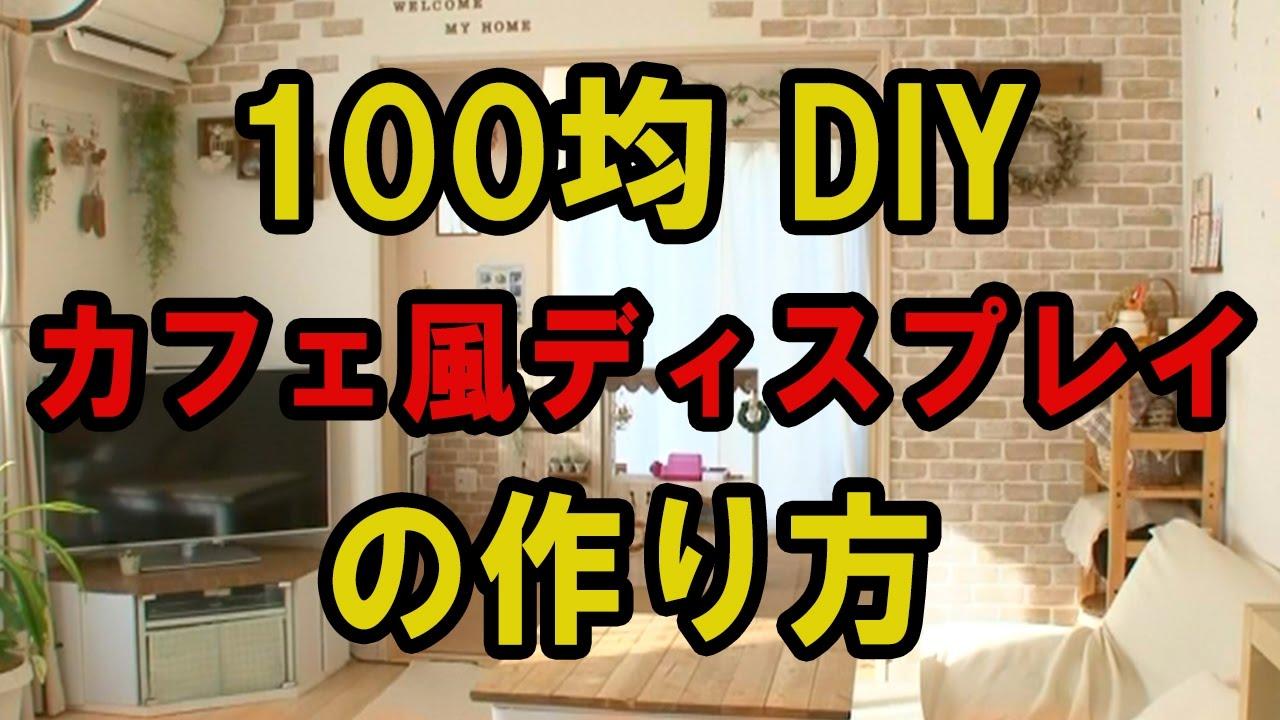 【100均DIY】プチプラリメイクでカフェ風インテリアディスプレイを作ろう!