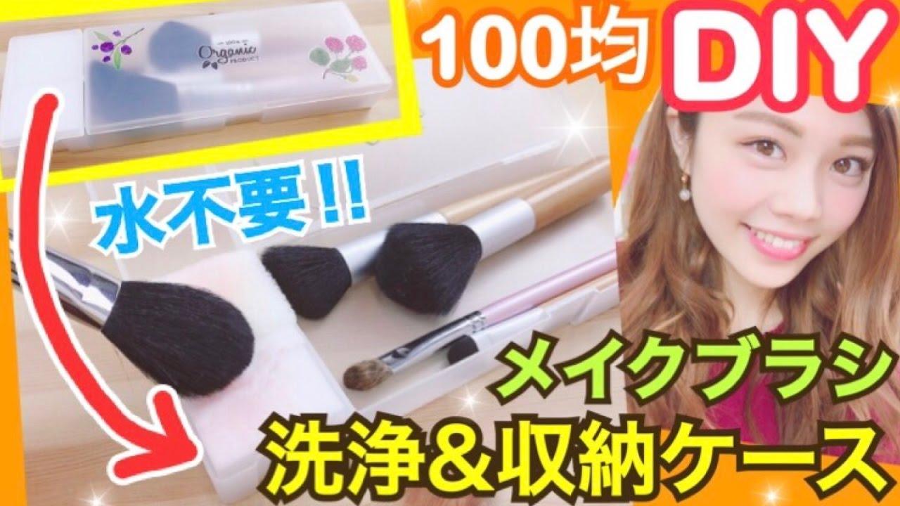 【100均DIY】ダイソーの筆箱アレンジで水不要メイクブラシ洗浄&収納ケースの作り方!超簡単プチプラ便利に!池田真子 Makeup Brush Cleaner Case