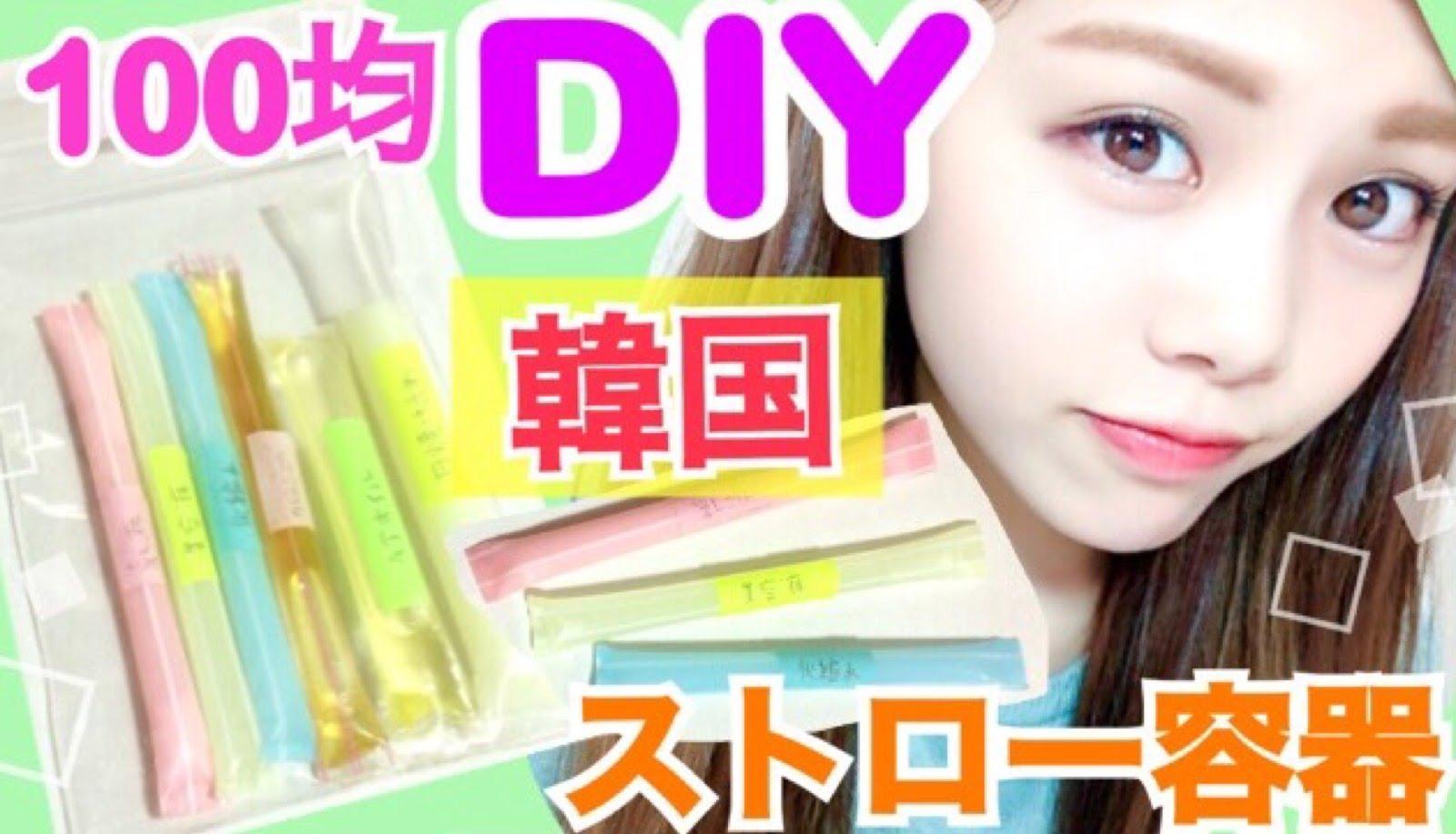 【100均DIY】韓国で話題◆流行りの化粧品携帯ストロー容器の作り方!旅行に便利グッズ!収納アイデア!池田真子 한국