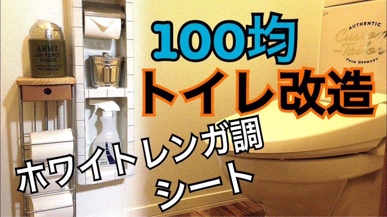 100均DIYでトイレ大改造第三弾☆セリアリメイクシート☆キッチンシート☆