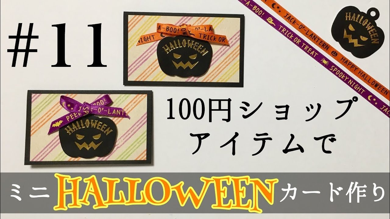 【100均DIY】OCHミニ ハロウィン カード作り#11 100yen shop items MINI HALLOWEEN CARD DIY OKAPI CRAFT HOBB…