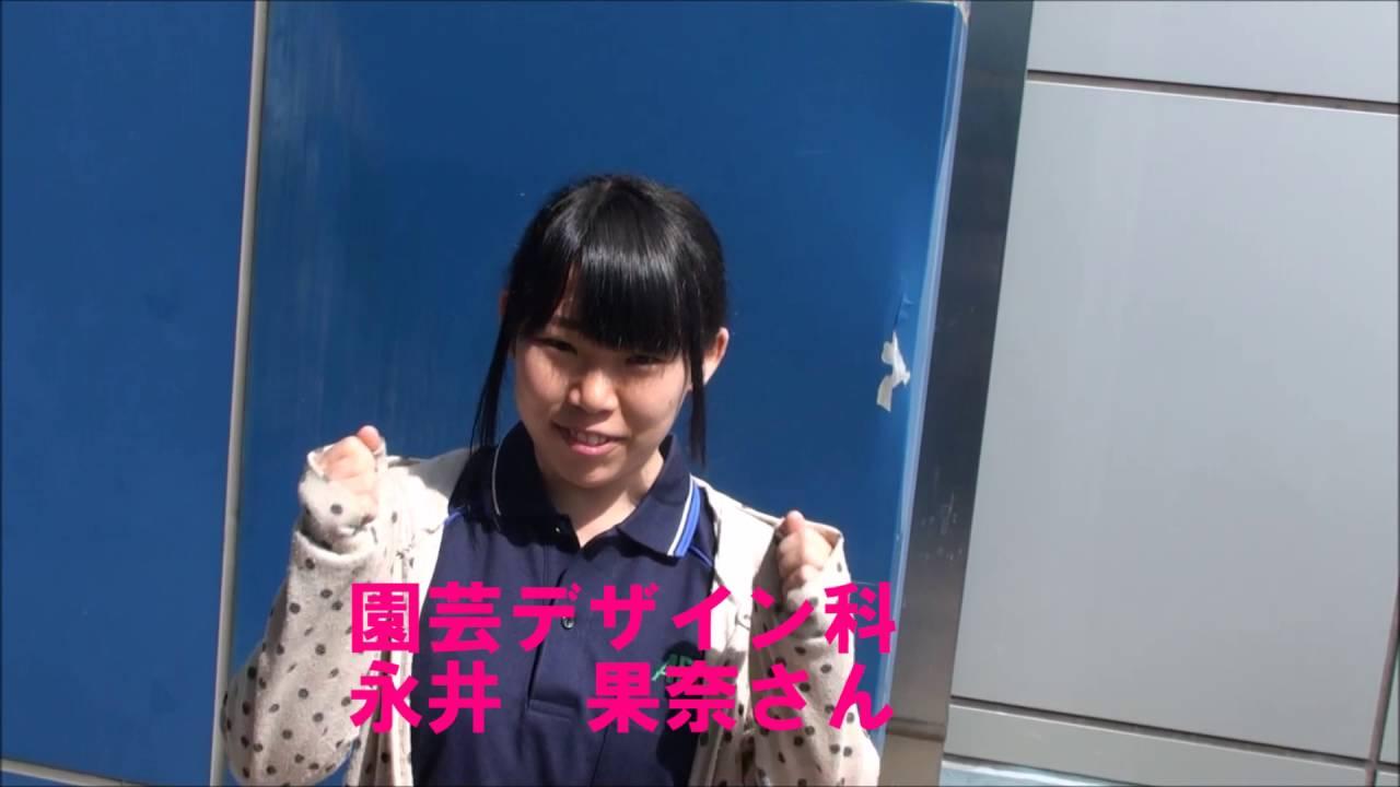 【新潟農業・バイオ専門学校】技能五輪(フラワー装飾部門)学生抱負☆