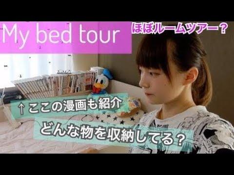 【ベッドツアー】一人暮らしのベッドはこんな感じ★ルームツアーという名のMy bed tour