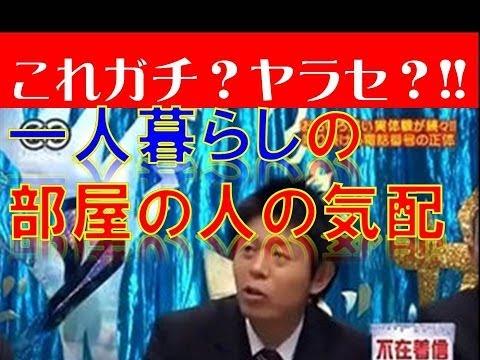 【これガチ?ヤラセ?】島田秀平 の怖すぎる話 『一人暮らしの部屋の人の気配』