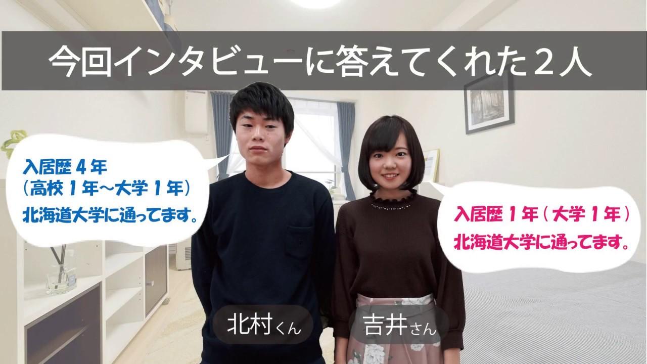 北海道大学周辺で学生会館をお探しの学生さん必見【パレノール・タッセイ】