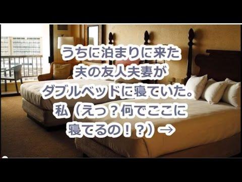 うちに泊まりに来た夫の友人夫妻がダブルベッドに寝ていた。私(えっ?何でここに寝てるの!?)→