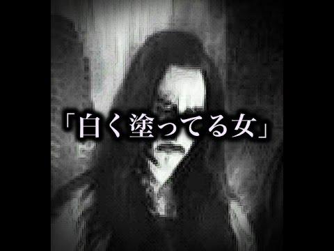 【一人暮らしの怖い話】「白く塗ってる女」幽霊でも人間でもない存在・・・【2ちゃんねる怖い話】