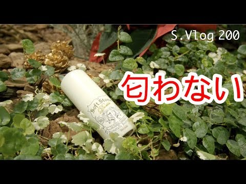 [最強説] 足の臭いに悩んでいる人に試して欲しい! |しょっぴんVlog200