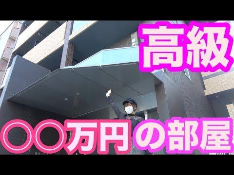【引っ越しました!】家賃総額〇〇万円のお部屋、初公開!