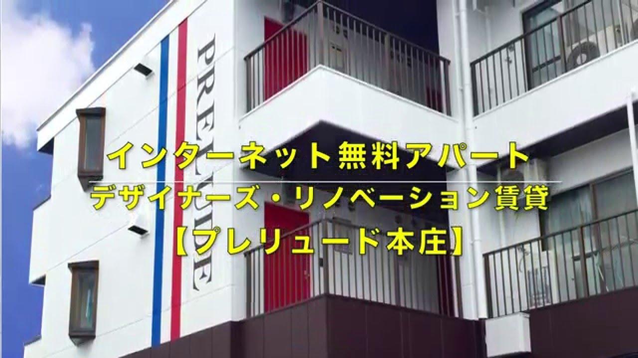 佐賀市:一人暮らし:光速 インターネット 無料:賃貸アパート :駅前不動産