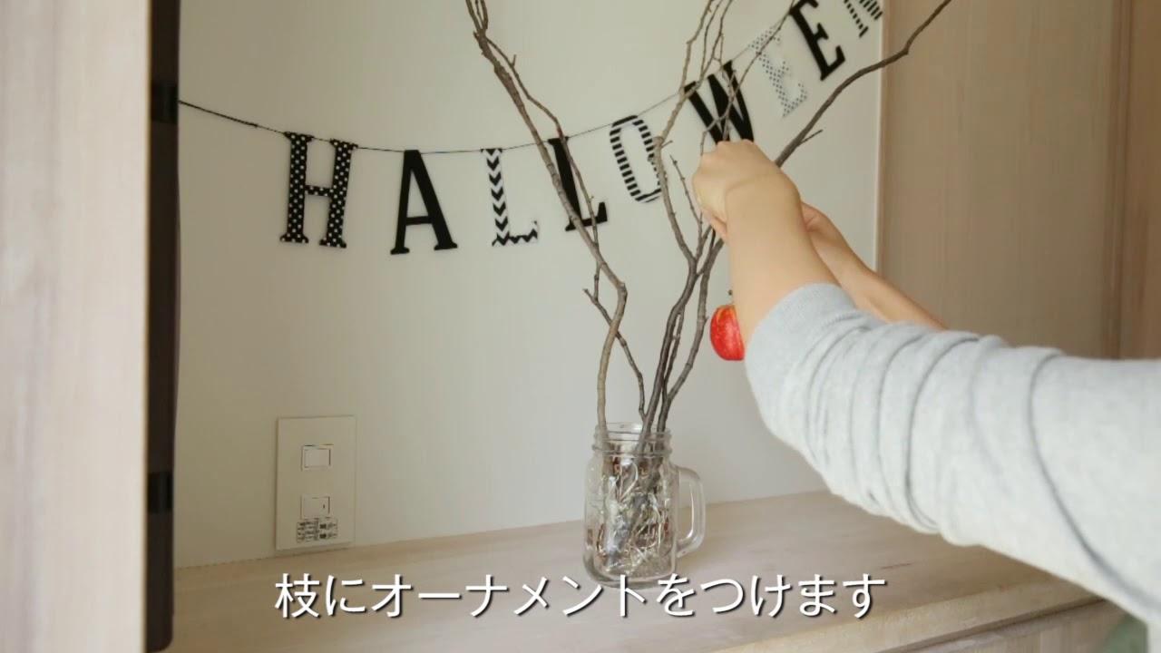 玄関を秋色にデコレーション ハロウィンディスプレイ