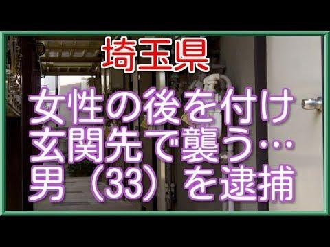 【埼玉県】アパート廊下で女性にわいせつ。鍼灸師の男(33)を逮捕。付近で類似事件複数