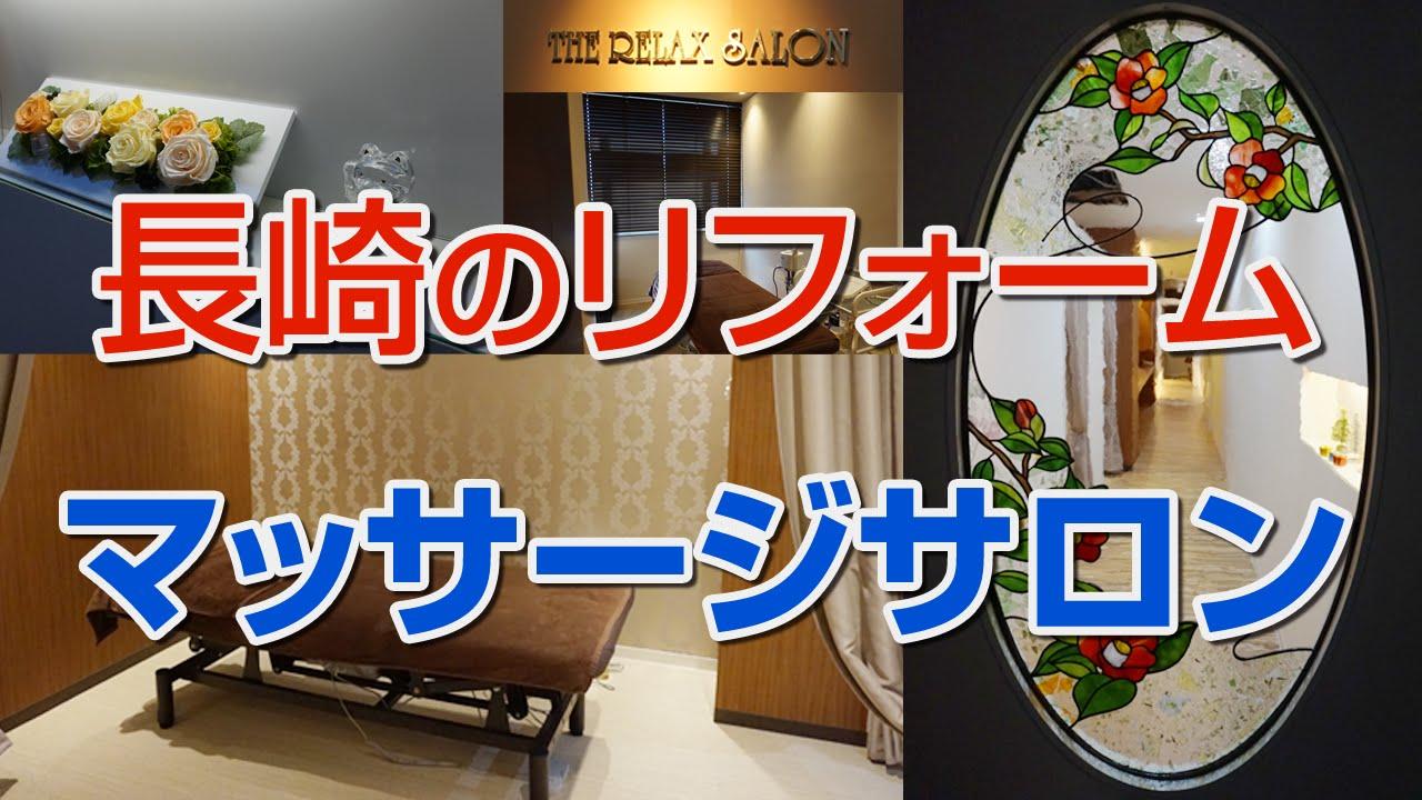 長崎 マッサージ サロン 店舗改装 クアンホーム 施工事例