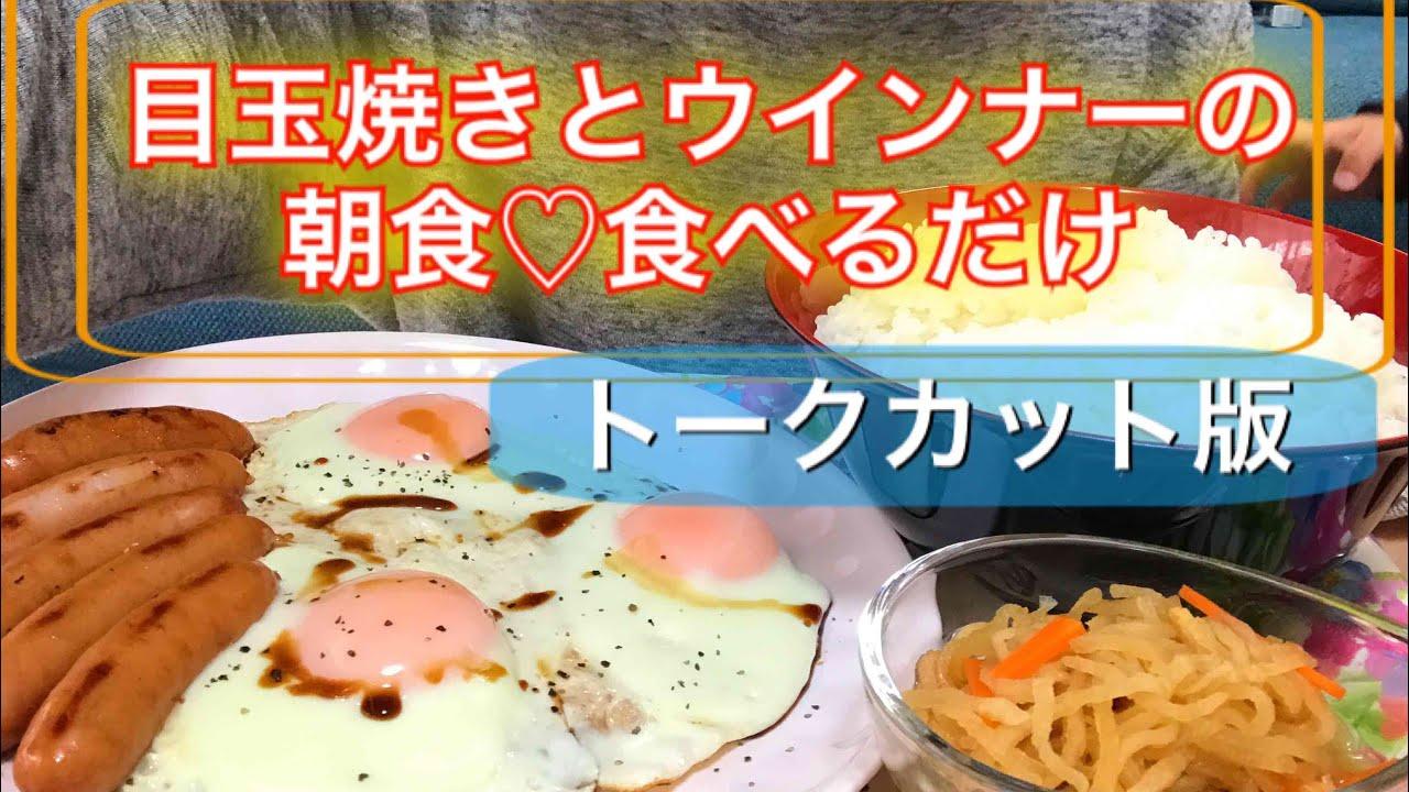 【トーク無し】目玉焼きとウインナーの朝食♪食べるだけ【Fried eggs and sausage】