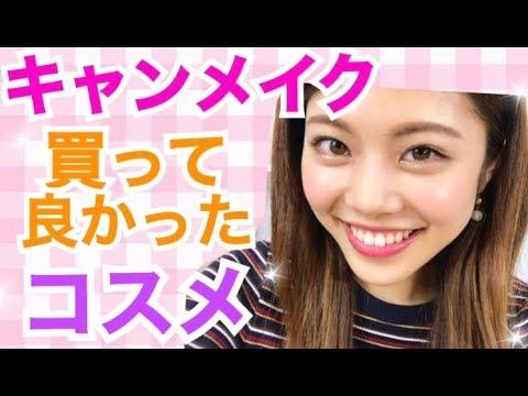 【キャンメイク】買って良かったコスメ紹介◆プチプラ お気に入り 池田真子 CANMAKE cosmetics