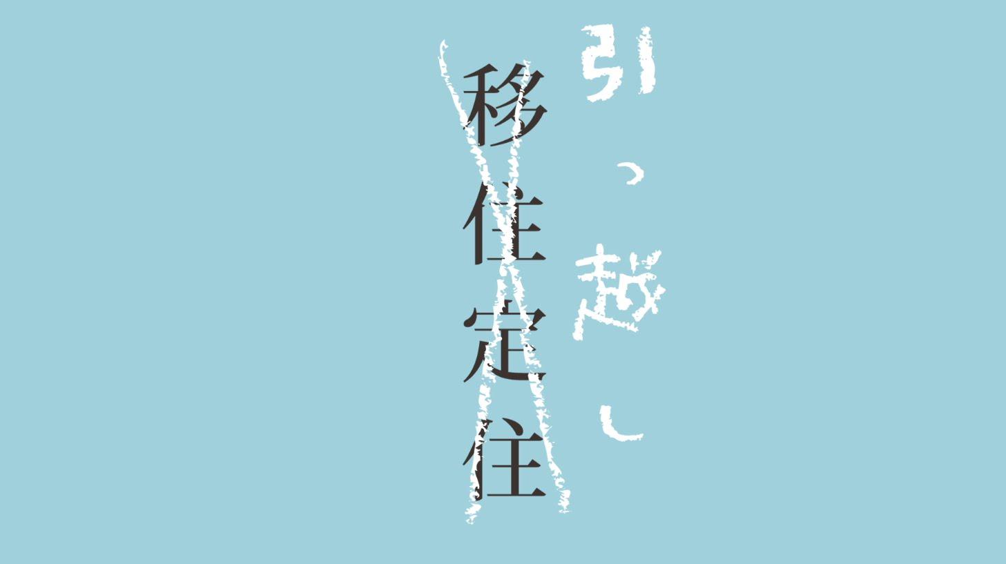 「すぐそこ!ながいずみ」東京通勤篇 長泉町移住定住キャンペーン動画