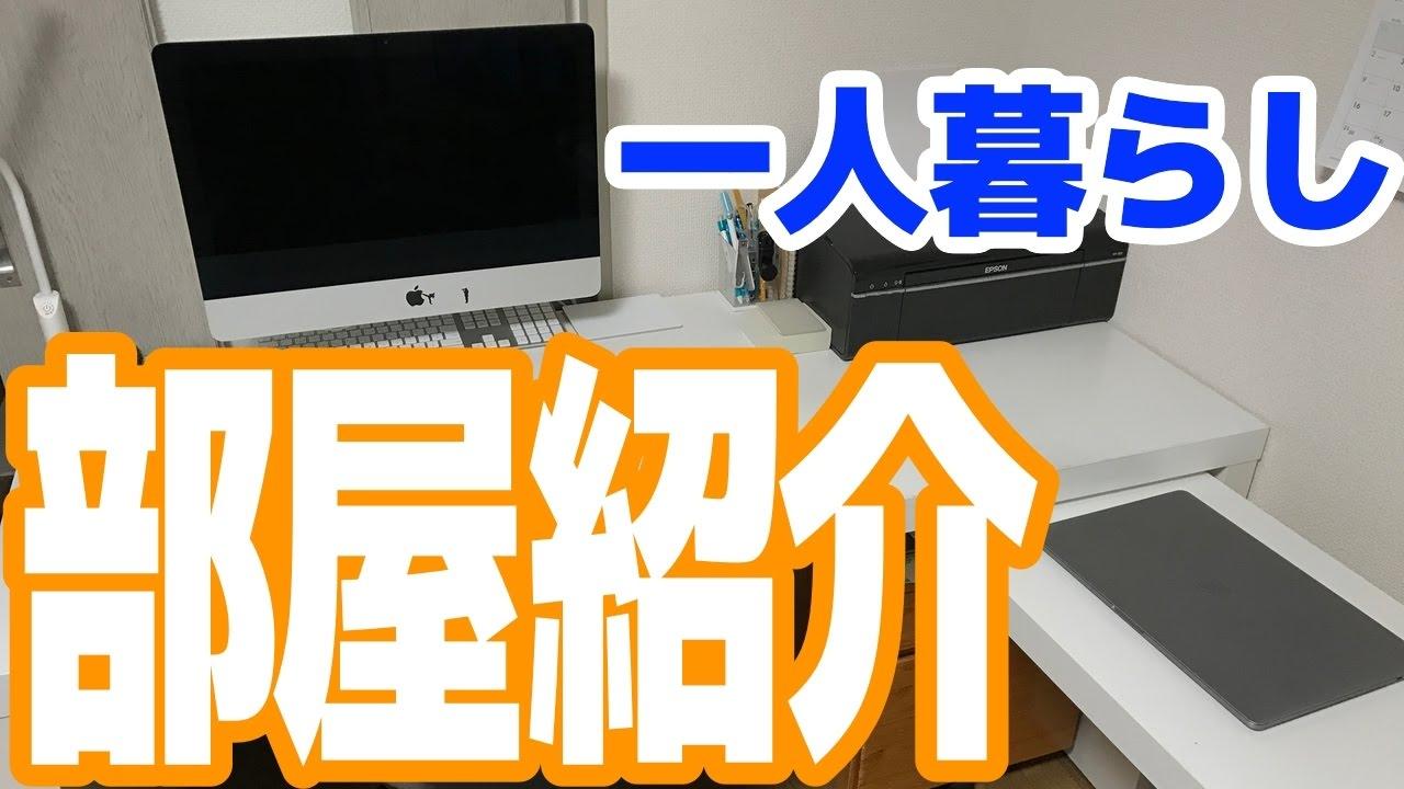 【部屋紹介】 男子大学生の一人暮らしの部屋はこうだ!