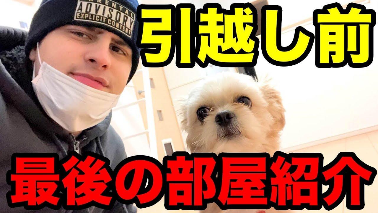 【部屋紹介】東京に引っ越します!引越し前最後のルームツアー