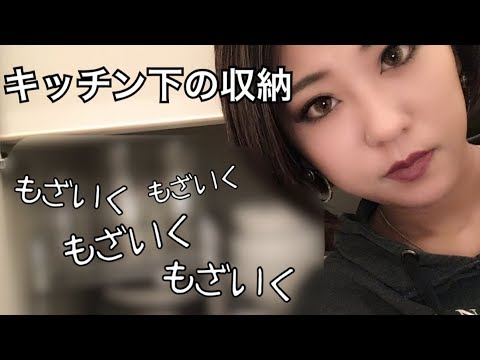 【紹介】キッチン下収納のご紹介