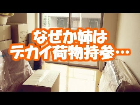 【ほっこり・家族】大学生のとき、 一人暮らしのアパートを 引っ越すことになった。