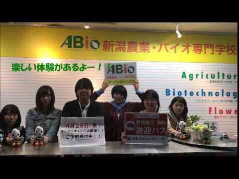 【新潟農業・バイオ専門学校】次回オープンキャンパスは4/29(金)