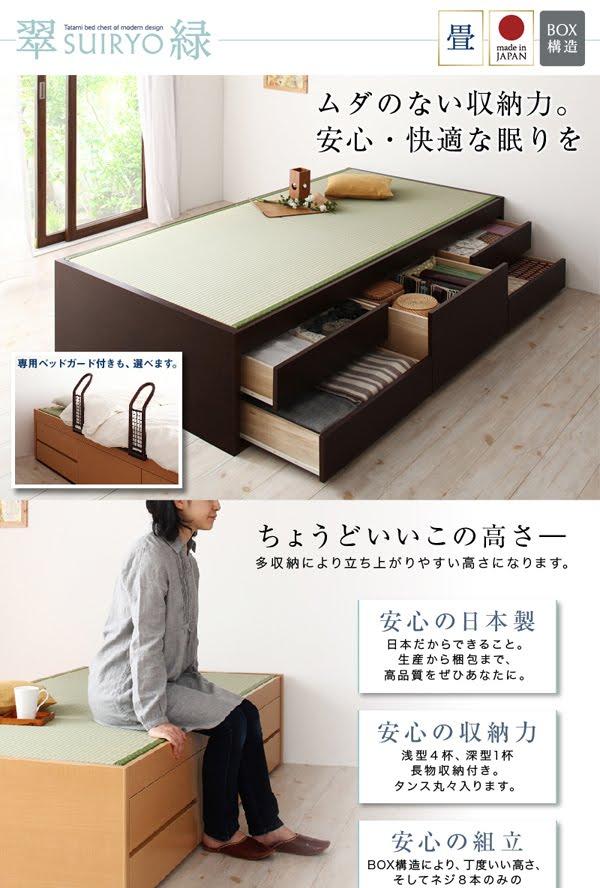 狭い部屋を広く使う 大型収納畳ベッド