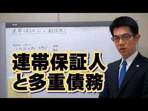 連帯保証人と多重債務/厚木弁護士ch・神奈川県