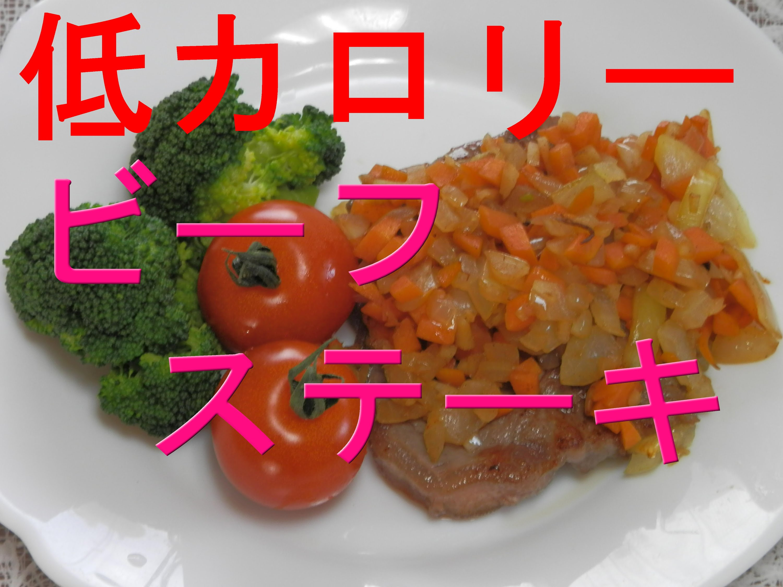 ダイエットレシピ・ビーフステーキ