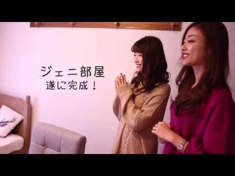 家具家電付きのジェニ部屋ついに完成!【ミニミニ×ワセコレ第3弾!】