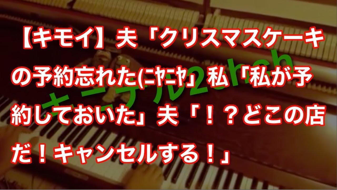 【キモイ】夫「クリスマスケーキの予約忘れた(ニヤニヤ」私「私が予約しておいた」夫「!?どこの店だ!キャンセルする!」