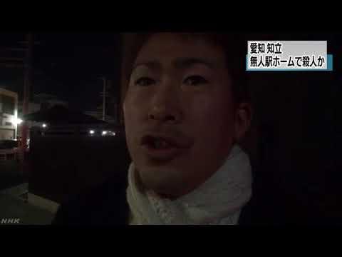 無人駅のホームで男性倒れ死亡 殺人で捜査 愛知 知立 NHKニュース