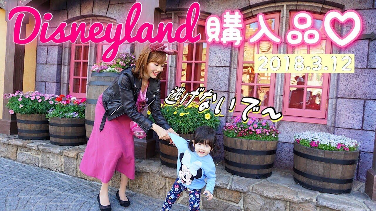 【購入品紹介】ピンクで可愛いディズニーの新作グッズや子供服など!