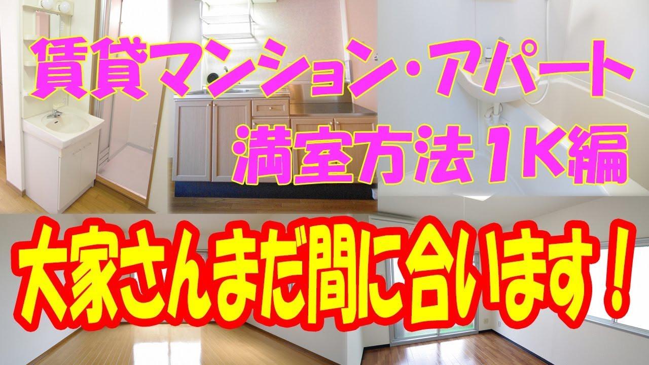 アパート・マンションの空室対策方法 繁忙期1K編