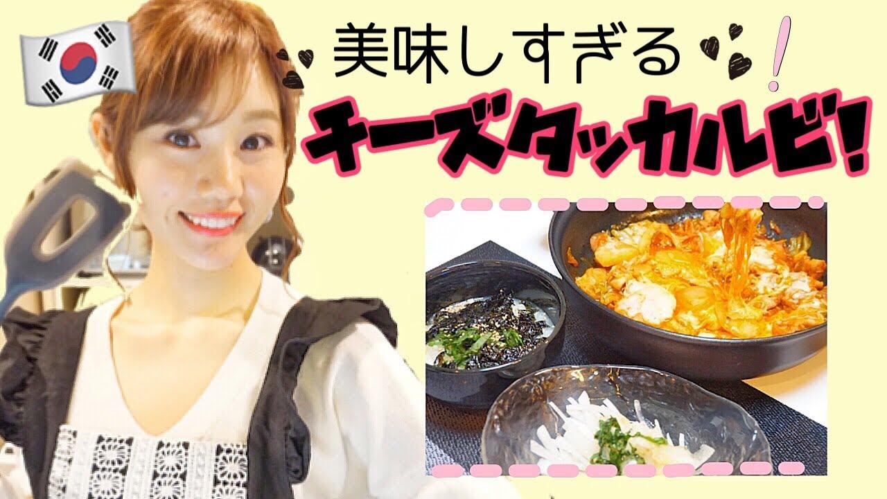【夜ご飯】チーズタッカルビと子供も食べれて風邪予防にもなる雑炊とおかず!【簡単レシピ】
