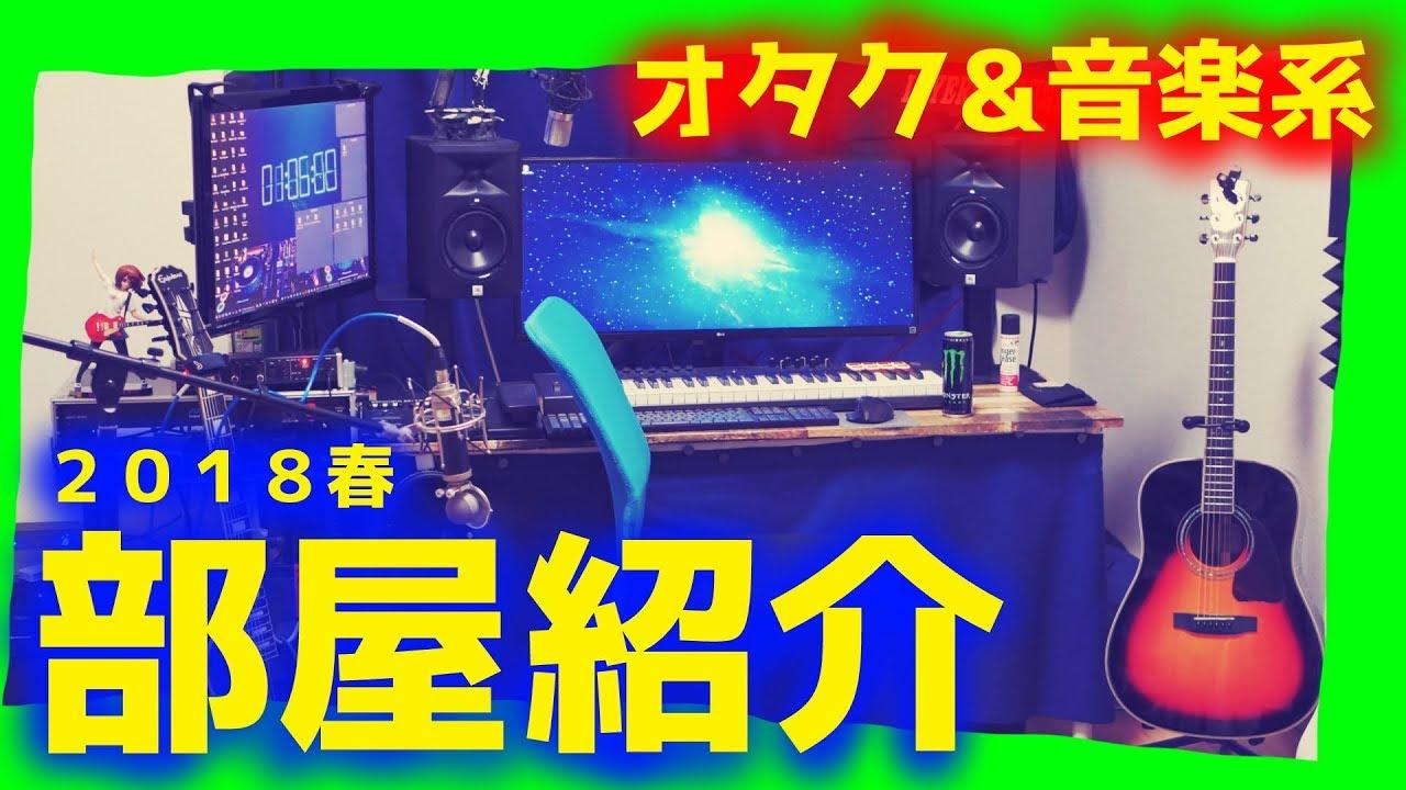 【部屋紹介】子供の秘密基地みたいな音楽系オタクの部屋!【2018年春】