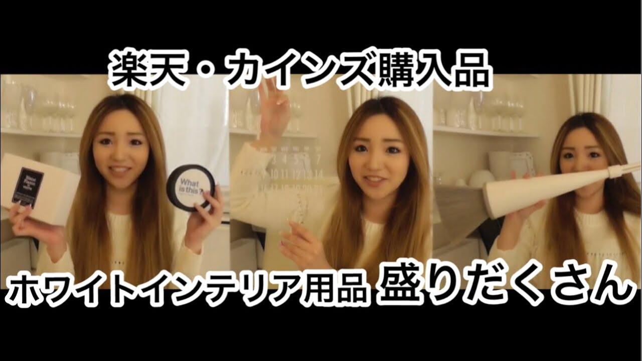 【楽天・カインズ購入品】ホワイト商品が可愛すぎて興奮!