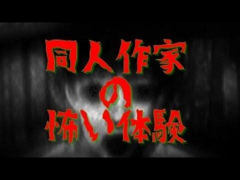 【恐怖体験】同人作家の怖い体験・・・部屋に誰かいる【ゾッとした】