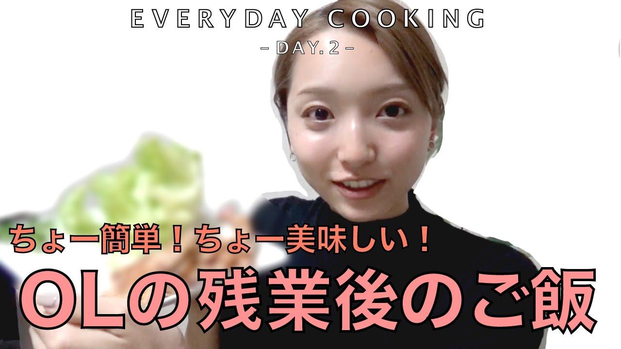【本日のご飯】女子力向上2日目。ちょー簡単でちょー美味しいご飯ができた!