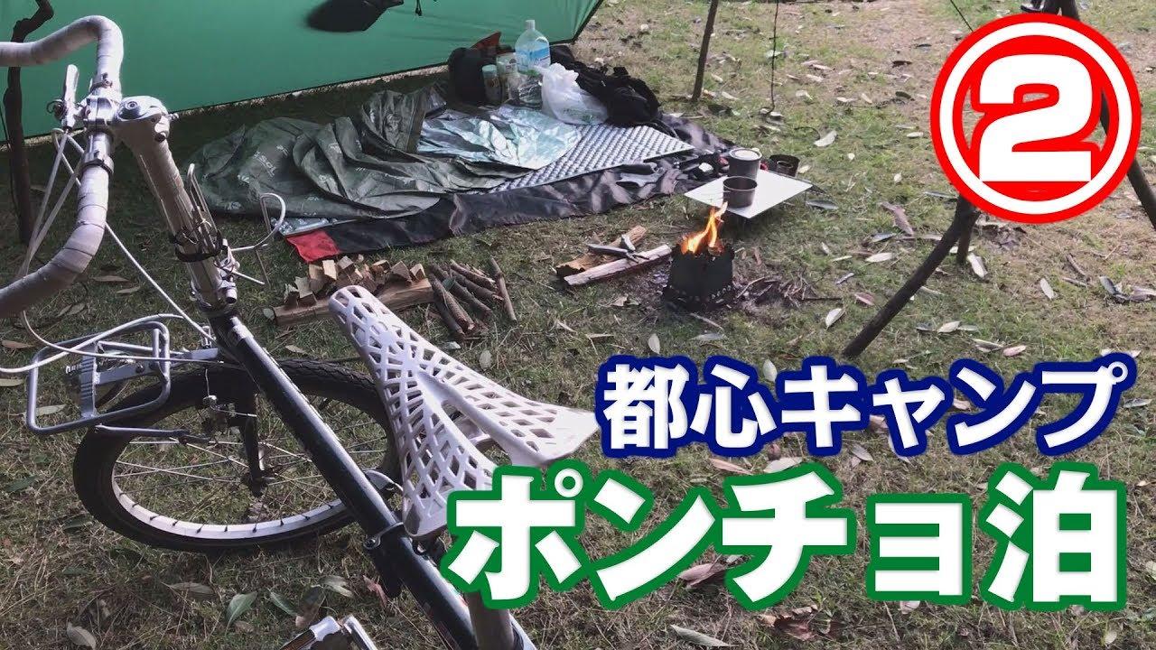 都心ぽんちょテント泊-2-早朝絶景ポタリング