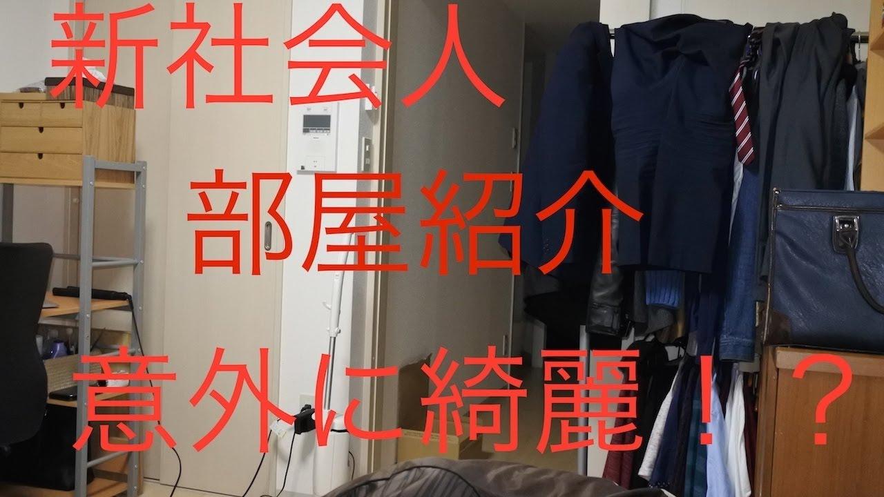 【2017年】一人暮らし・新社会人の部屋紹介