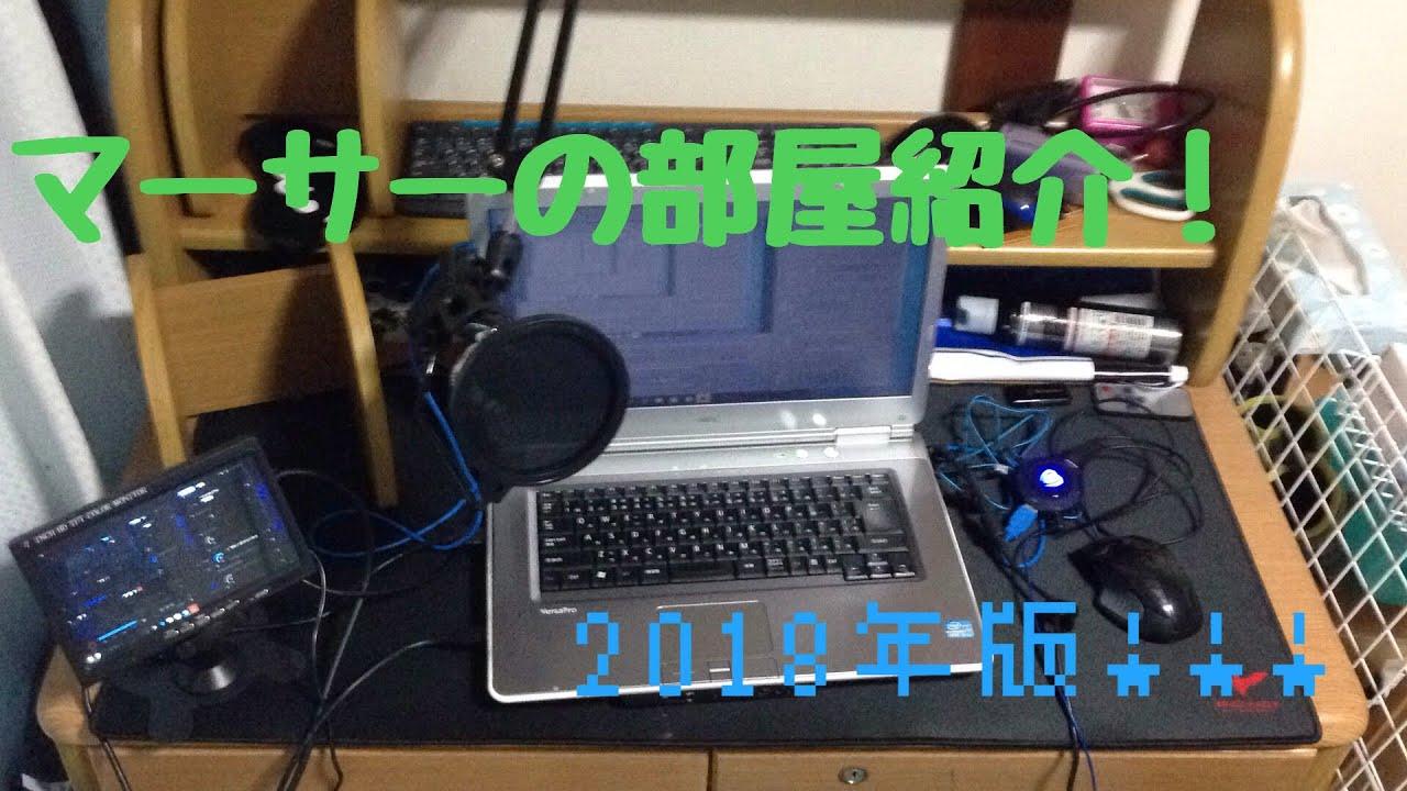 部屋紹介2018!