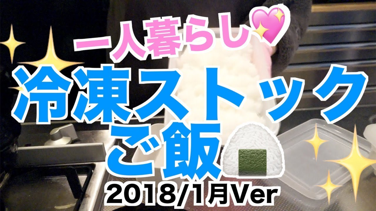 【料理】冷凍ストックご飯の作り方☆2018年1月Ver【一人暮らし】