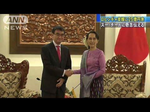 ロヒンギャ問題に25億円余りを支援 河野外務大臣(18/01/13)