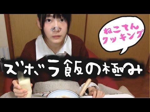 【ねこてんの】ズボラ飯【3分クッキング】